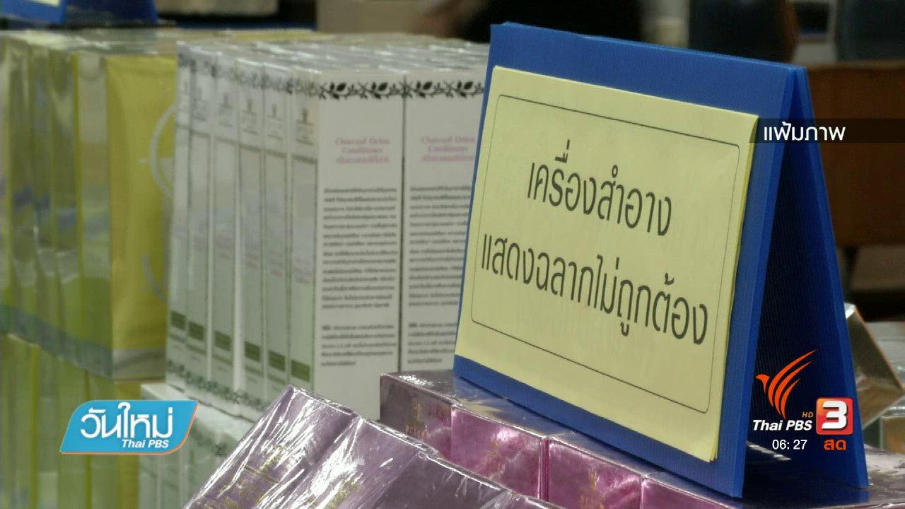 วันใหม่  ไทยพีบีเอส - คลิปให้ปัง : แชร์คลิปชายซื้อแหนมห่อใหญ่สุดท้ายเจอแหนมจิ๋ว