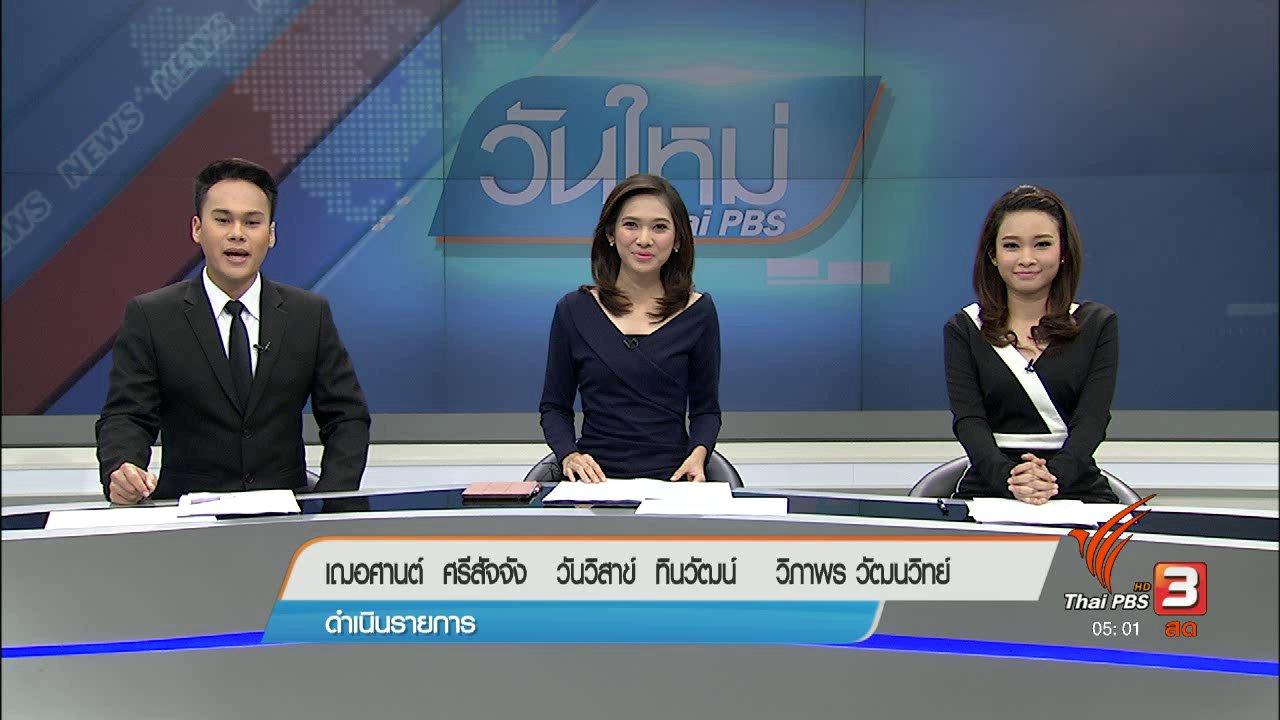 วันใหม่  ไทยพีบีเอส - ประเด็นข่าว (1 ก.พ. 60)