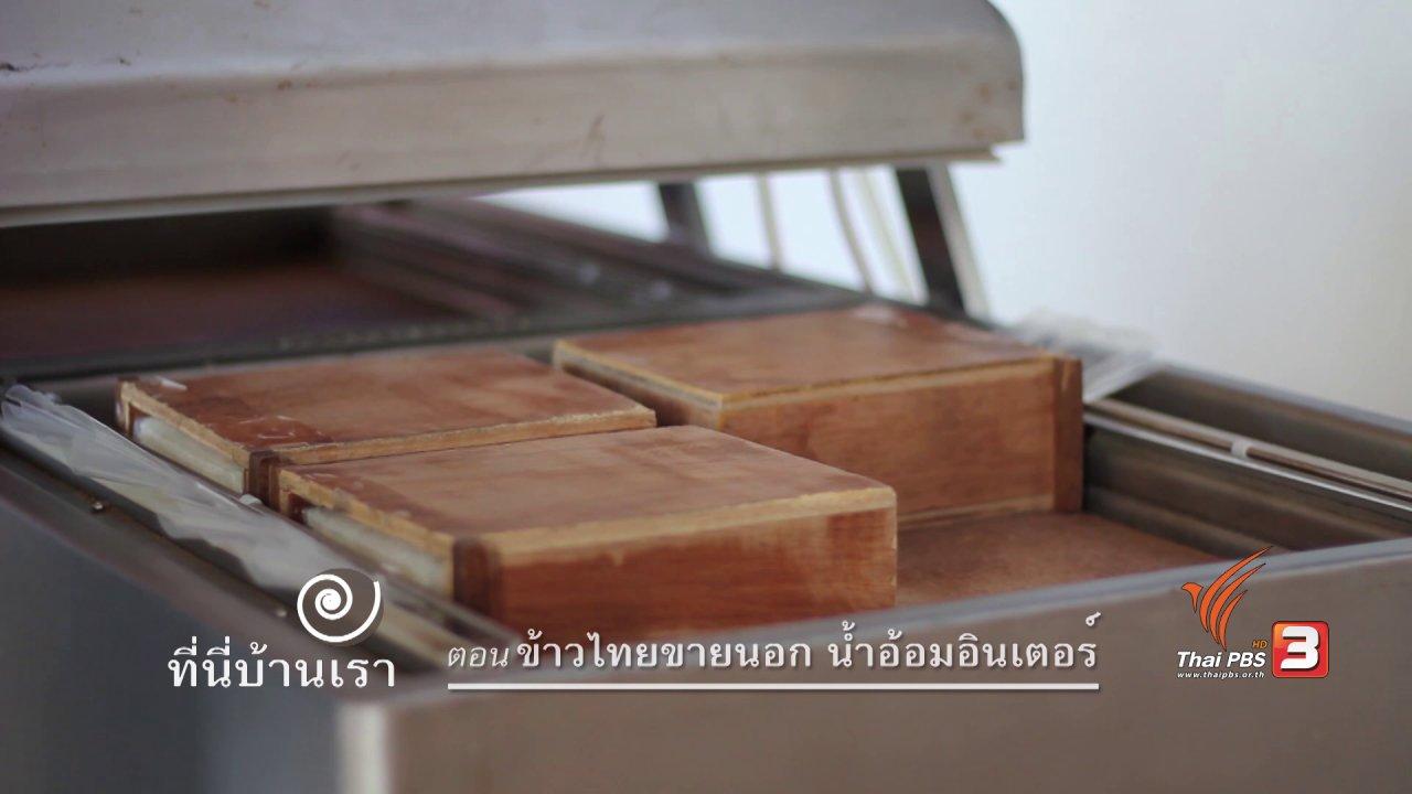 ที่นี่บ้านเรา - ข้าวไทยขายนอก น้ำอ้อมอินเตอร์