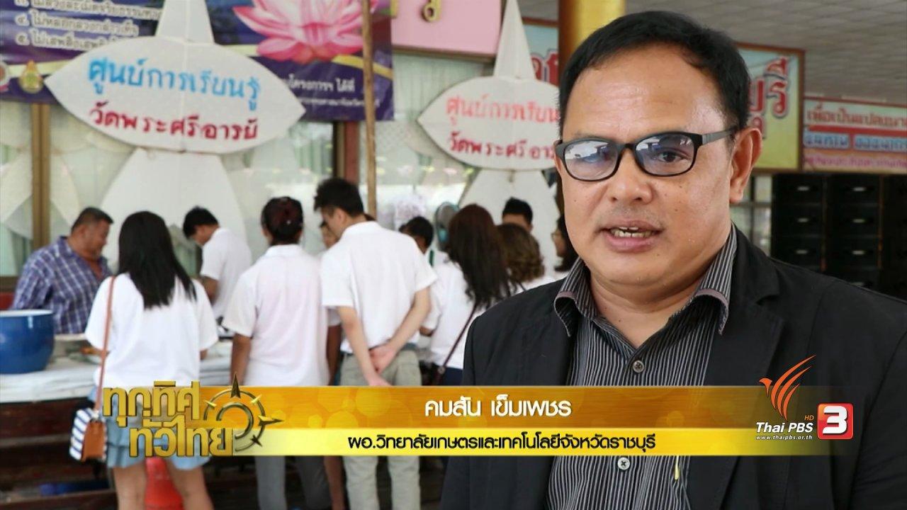 ทุกทิศทั่วไทย - ประเด็นข่าว ( 1 ก.พ. 60)