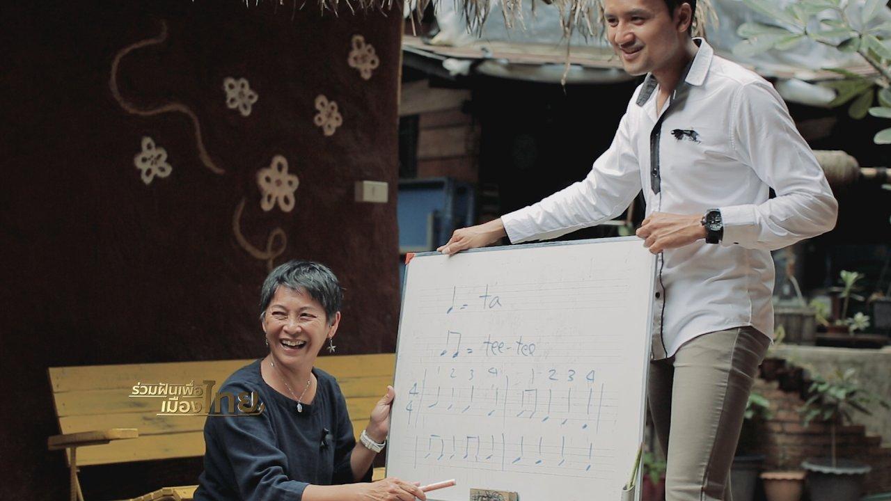 ร่วมฝันเพื่อเมืองไทย - ปณิธานเพื่อความยั่งยืน : การให้