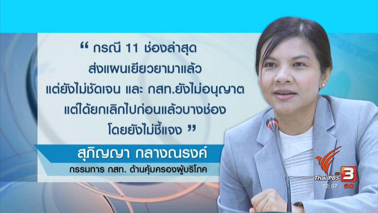 ที่นี่ Thai PBS - ทรูวิชั่นส์ ยุติออกอากาศเพิ่ม 11 ช่อง