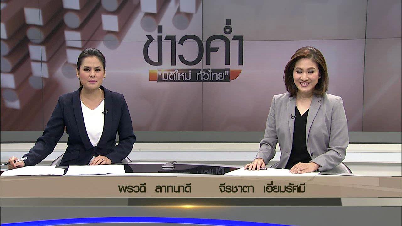 ข่าวค่ำ มิติใหม่ทั่วไทย - ประเด็นข่าว (30 ม.ค. 60)