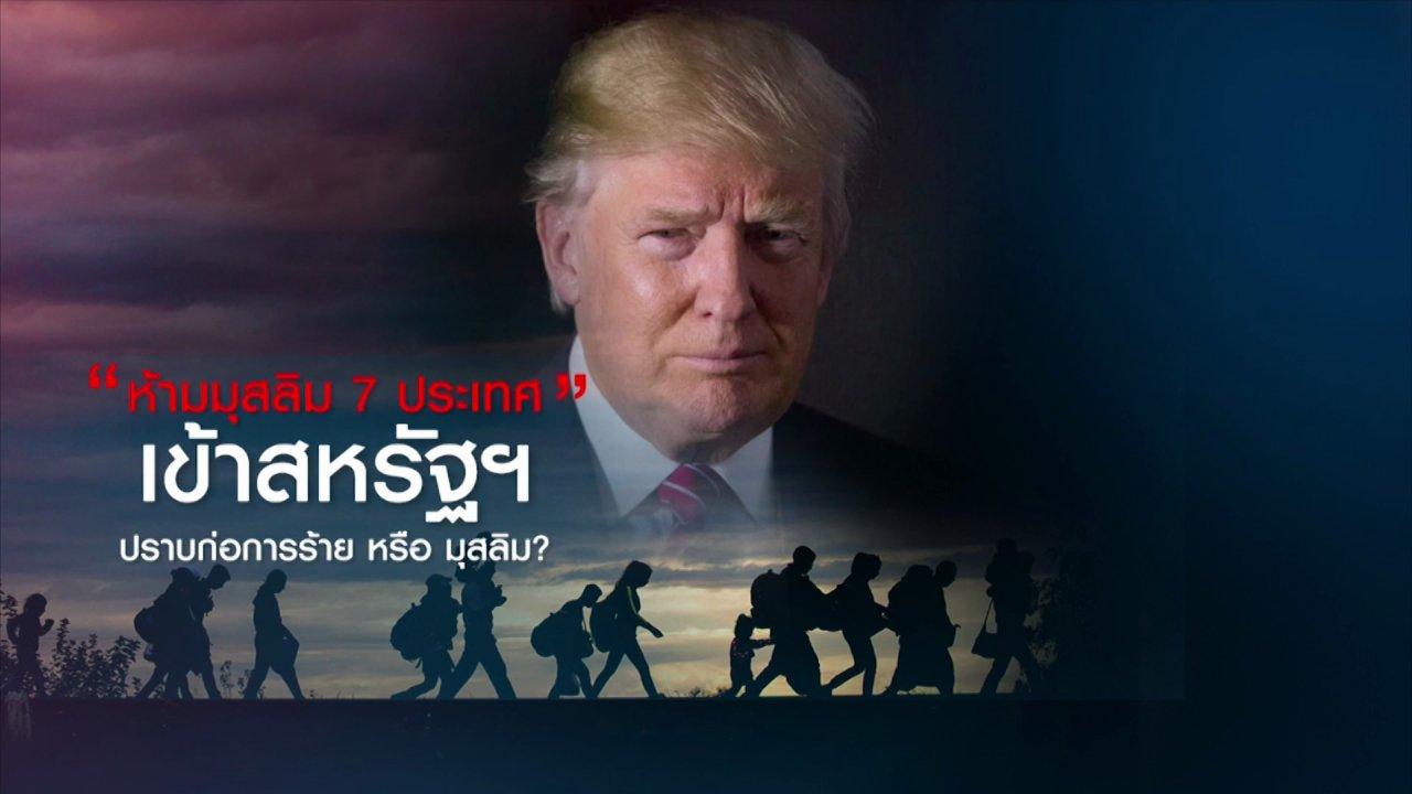 """ข่าวค่ำ มิติใหม่ทั่วไทย - วิเคราะห์สถานการณ์ต่างประเทศ : """"ห้ามมุสลิม 7 ประเทศ"""" เข้าสหรัฐฯ ปรามก่อการร้าย หรือมุสลิม?"""