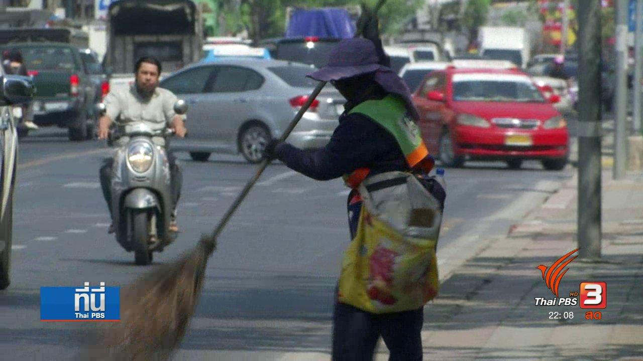 ที่นี่ Thai PBS - พนักงานกวาดถนน เรียกร้องคนขับรถเคารพกฎจราจร