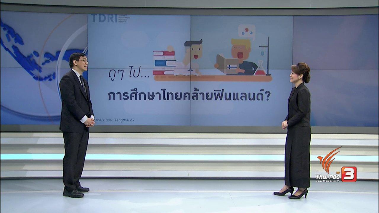 คิดยกกำลัง 2 กับ COMMENTATORS - ประยุกต์การศึกษาฟินแลนด์กับไทย