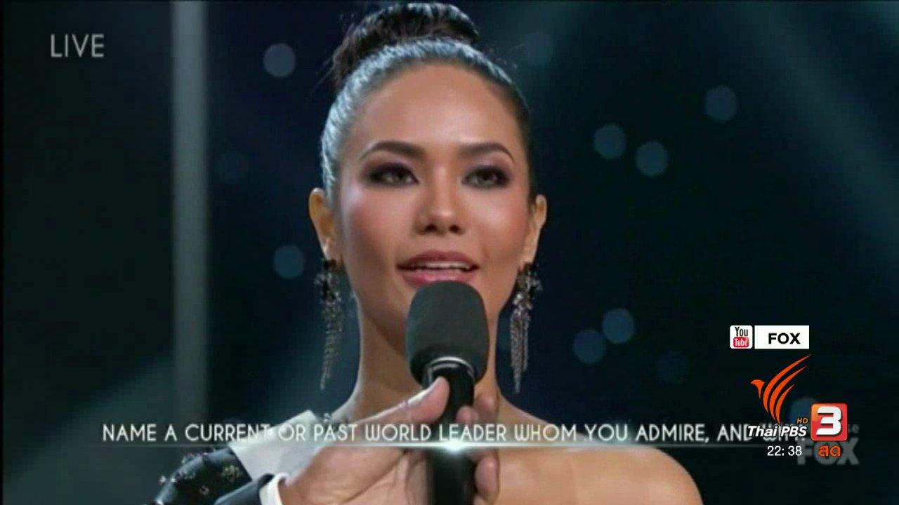 ที่นี่ Thai PBS - คำถามวัดทัศนคตินางงามเวทีมิสยูนิเวิร์ส