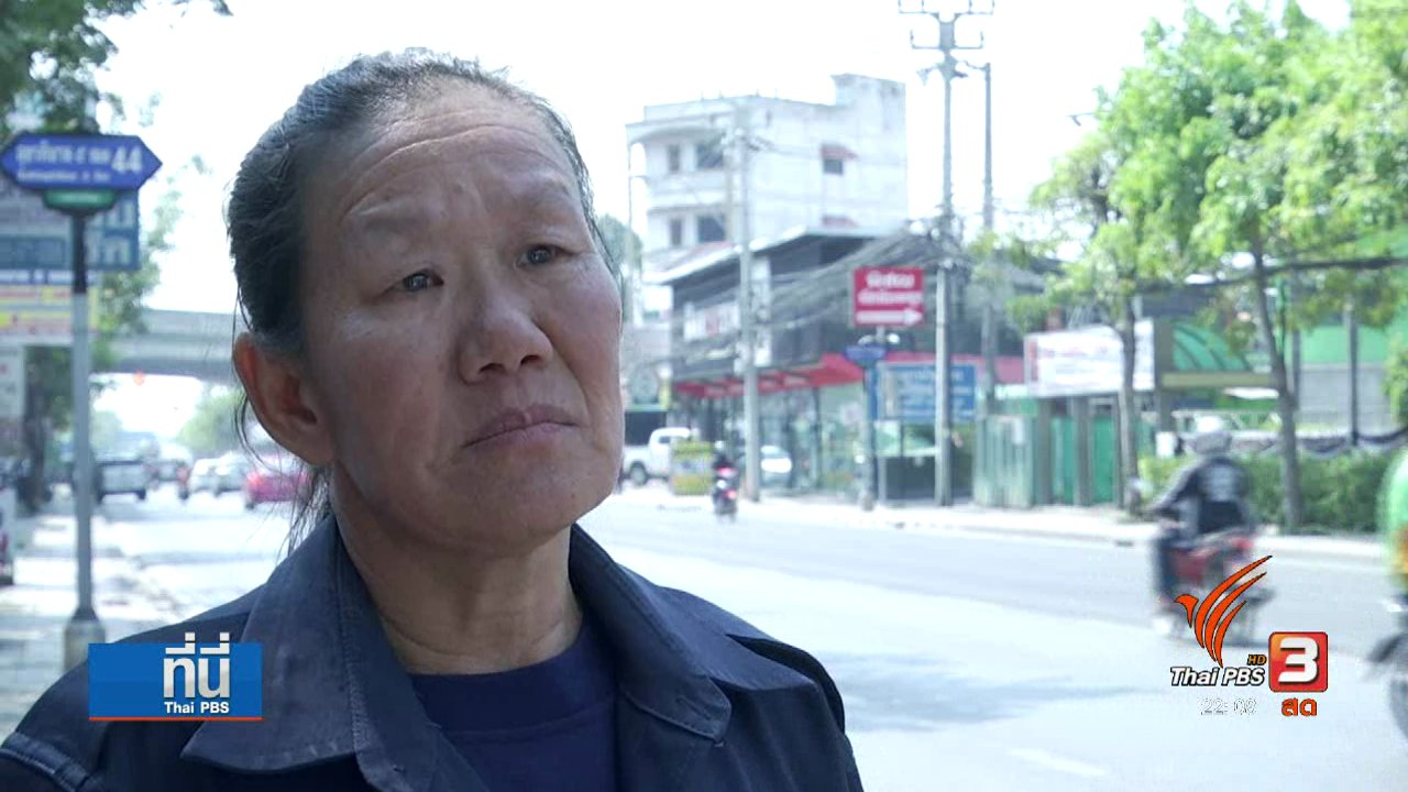ที่นี่ Thai PBS - ประเด็นข่าว (30 ม.ค. 60)