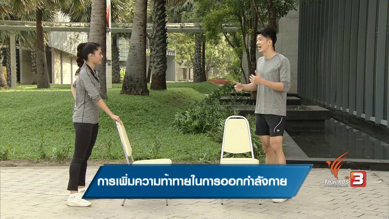 ข.ขยับ - การเพิ่มความท้าทายในการออกกำลังกาย
