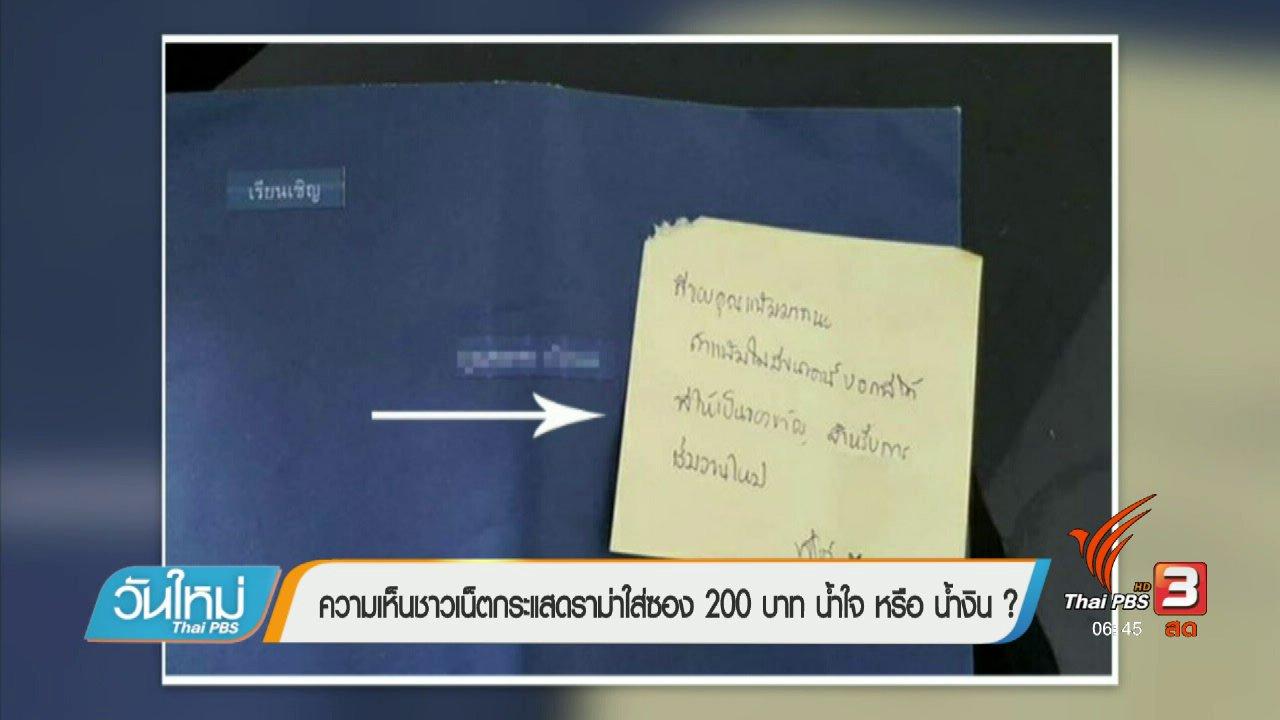 วันใหม่  ไทยพีบีเอส - คลิกให้ปัง : ความเห็นชาวเน็ตกระแสดราม่าใส่ซอง 200 บาท น้ำใจ หรือ น้ำเงิน (31 ม.ค. 60)