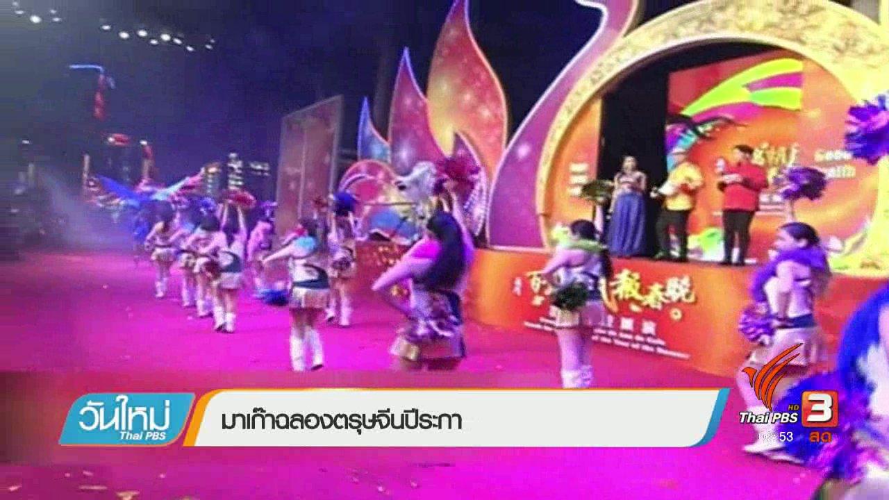 วันใหม่  ไทยพีบีเอส - สีสันต่างประเทศ : มาเก๊าฉลองเทศกาลตรุษจีนปีระกา