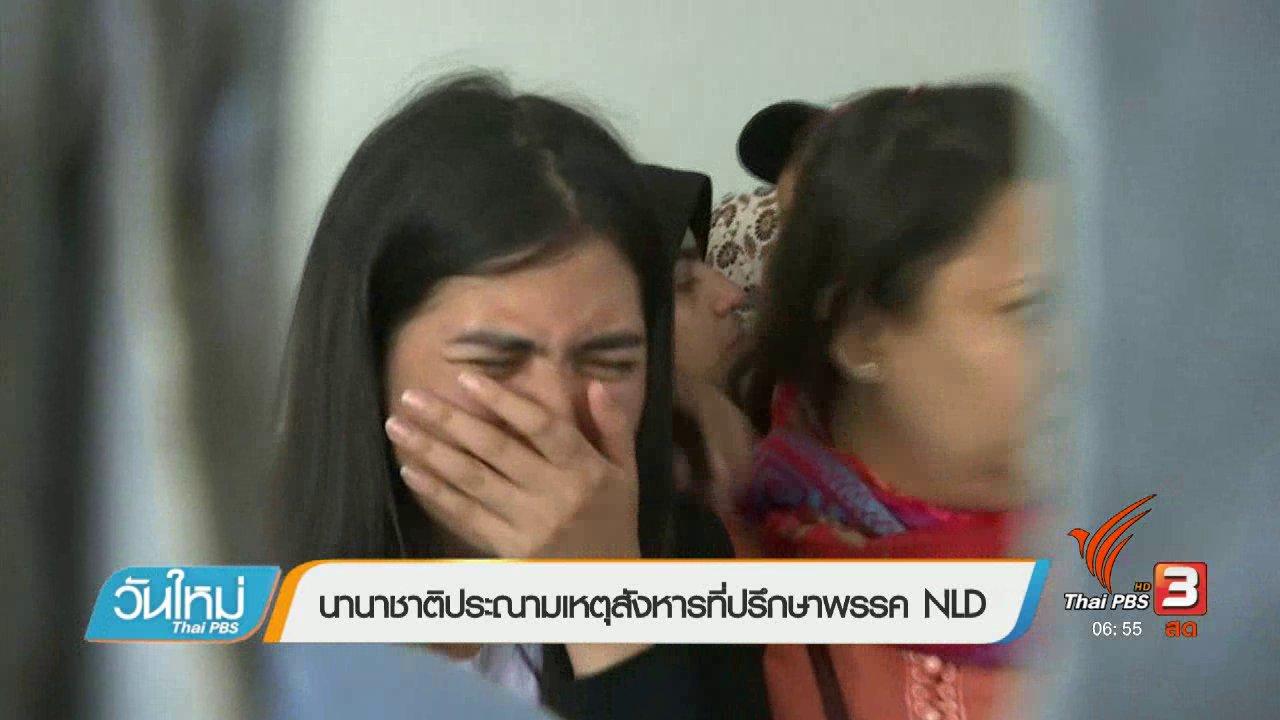 วันใหม่  ไทยพีบีเอส - รอบรั้วอาเซียน : นานาชาติประณามเหตุสังหารที่ปรึกษาพรรค