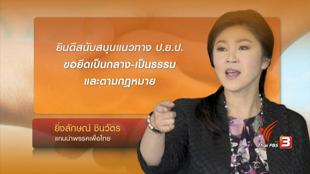 หน้าที่พลเมือง - ลงนามข้อตกลง ปรองดอง ?