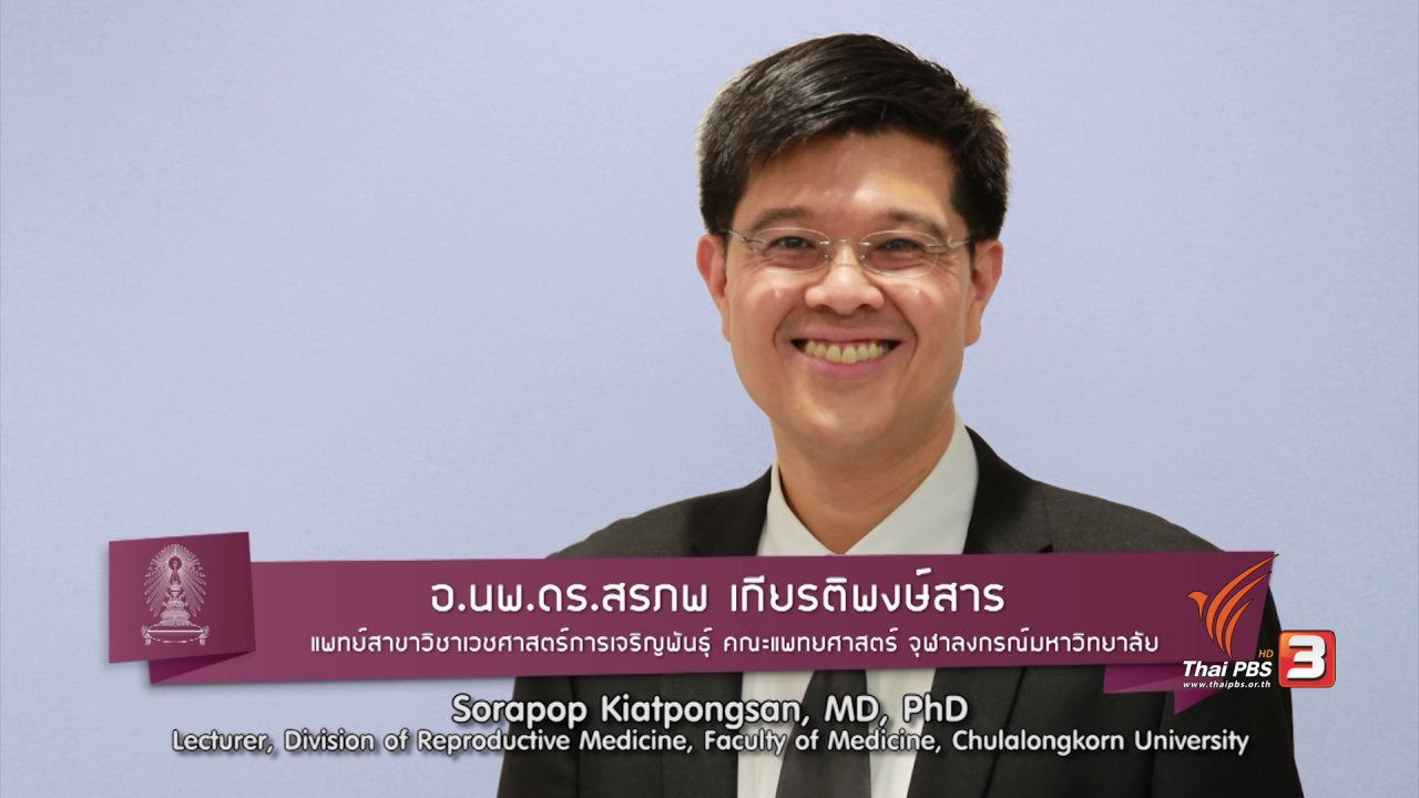ข่าวค่ำ มิติใหม่ทั่วไทย - soเชี่ยว FAKE or FACT : พกโทรศัพท์ไว้ใกล้อวัยวะเพศ ส่งผลกระทบต่อระบบการเจริญพันธุ์จริงหรือไม่