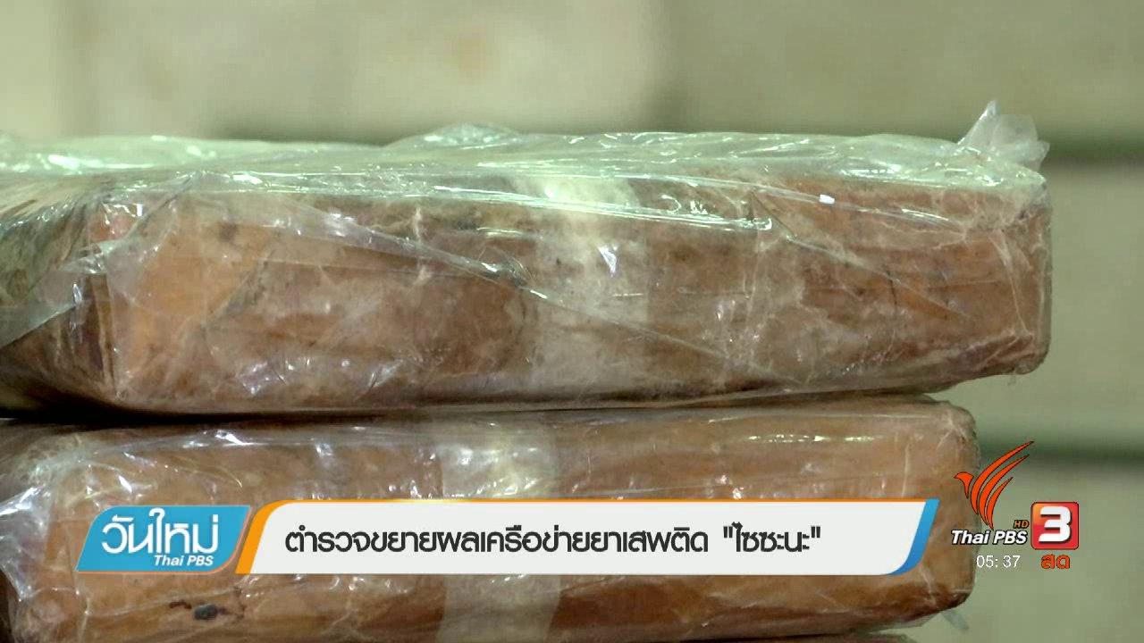"""วันใหม่  ไทยพีบีเอส - ตำรวจขยายผลเครือข่ายยาเสพติด """"ไซซะนะ"""""""