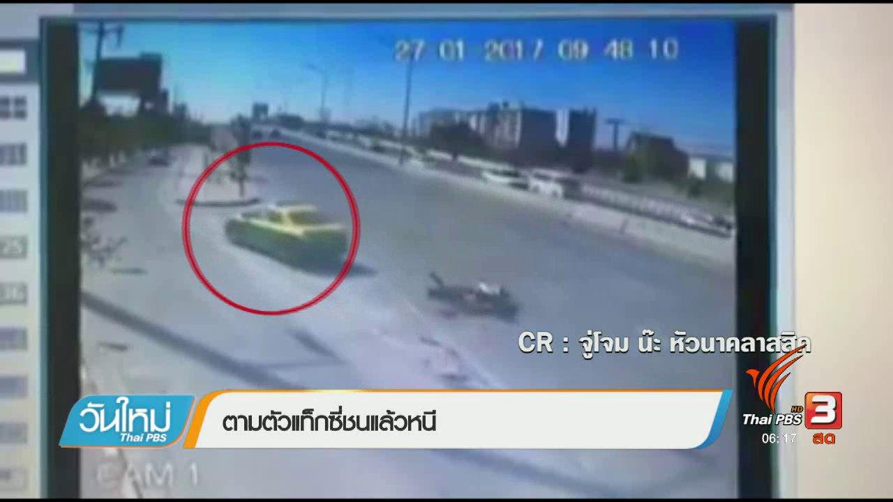 วันใหม่  ไทยพีบีเอส - คลิกให้ปัง : ตามตัวแท็กซี่ชนแล้วหนี