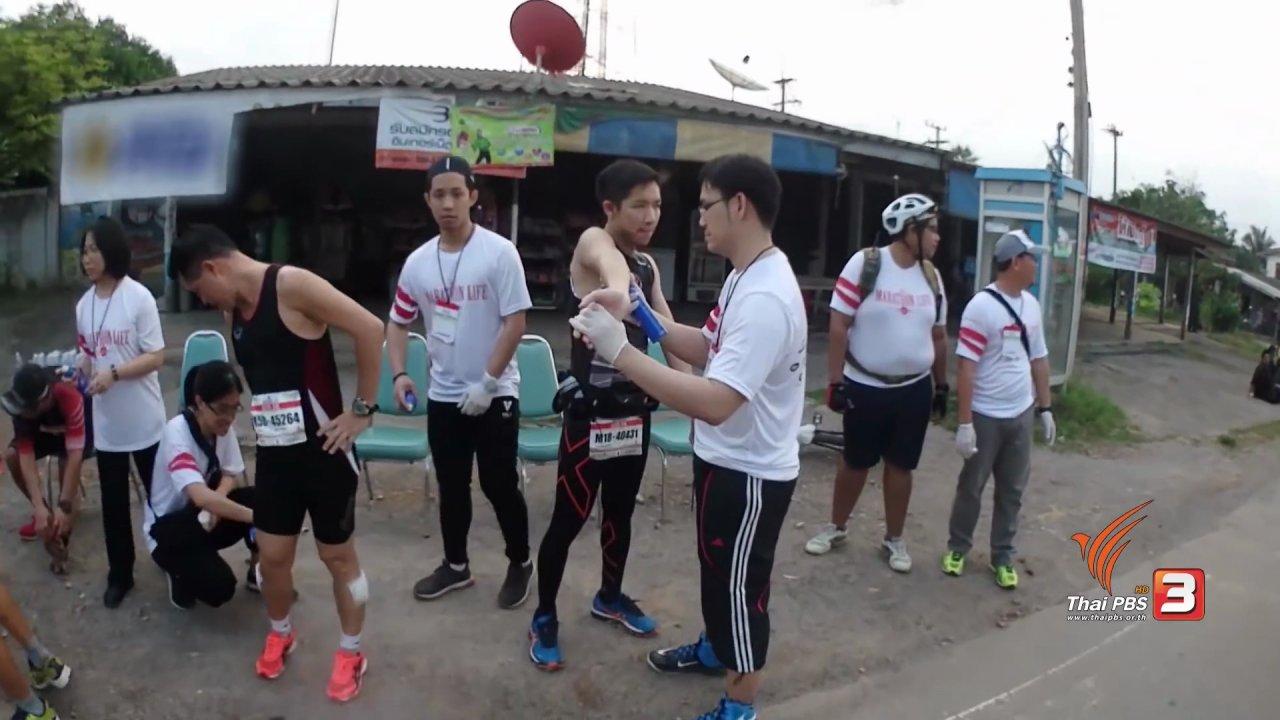 ฟิตไปด้วยกัน - ทีมแพทย์ในงานวิ่ง