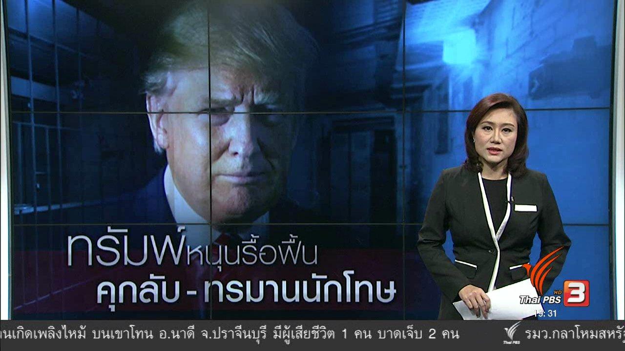 ข่าวค่ำ มิติใหม่ทั่วไทย - วิเคราะห์สถานการณ์ต่างประเทศ : ทรัมพ์หนุนรื้อฟื้น คุกลับ-ทรมานนักโทษ