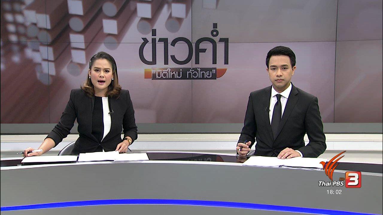 ข่าวค่ำ มิติใหม่ทั่วไทย - ประเด็นข่าว (3 ก.พ. 60)