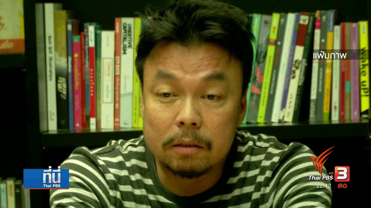 """ที่นี่ Thai PBS - """"โหน่ง อะเดย์"""" วางเดิมพัน ยุติขายหุ้นให้ """"โพลาร์"""""""