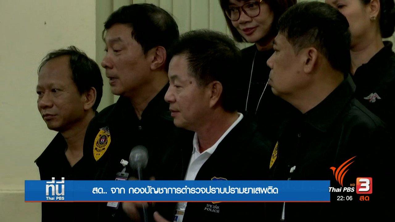 ที่นี่ Thai PBS - เบนซ์ เรซซิ่ง ชี้แจงข้อกล่าวหา