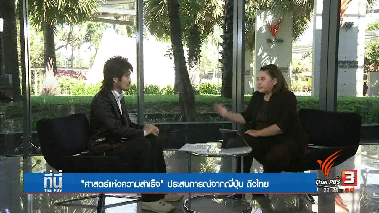ที่นี่ Thai PBS - Social Talk : ศาสตร์แห่งความสำเร็จ