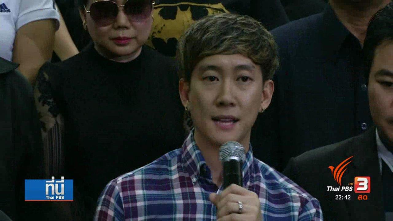 ที่นี่ Thai PBS - ประเด็นข่าว (3 ก.พ. 60)