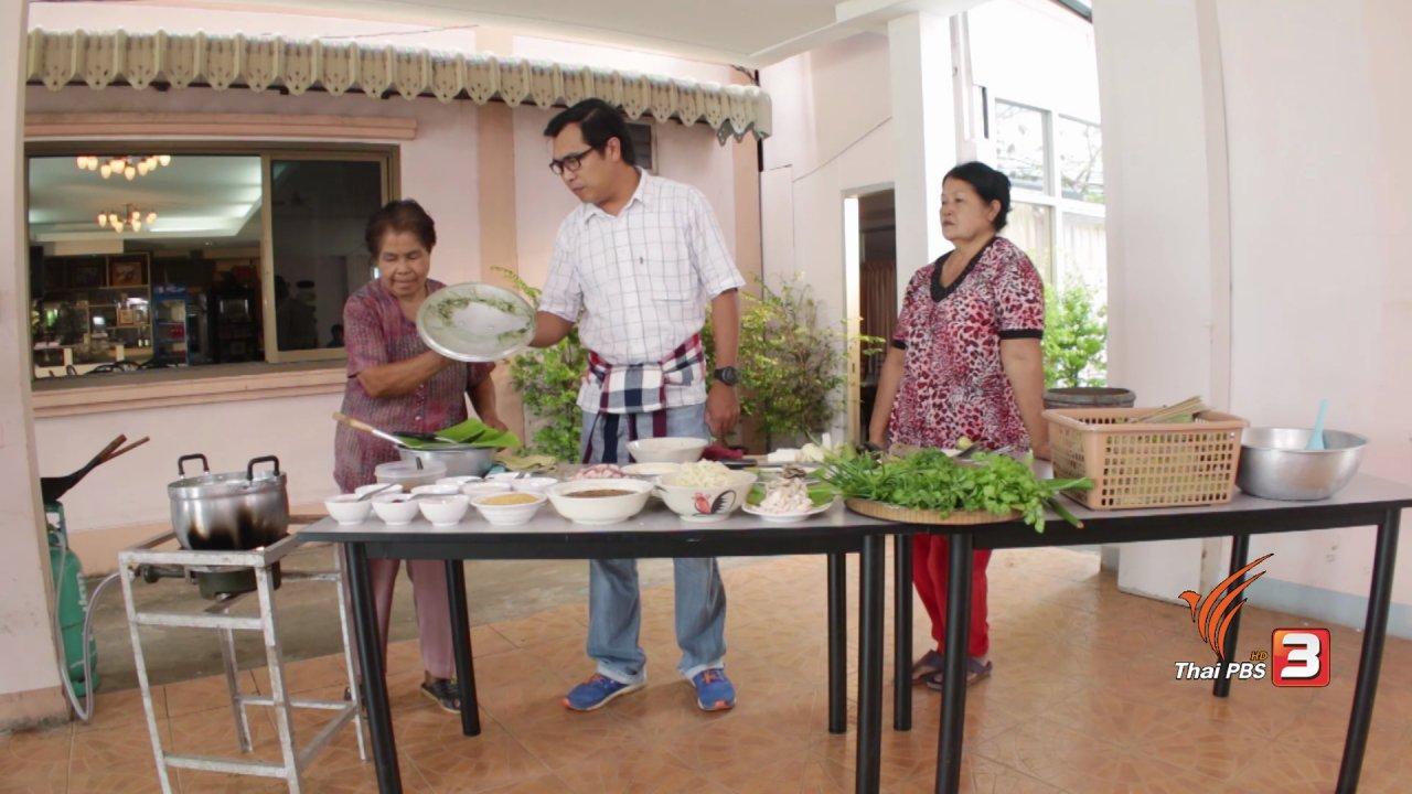 บรรเลงครัวทั่วไทย - อ.หนองบัวแดง จ.ชัยภูมิ
