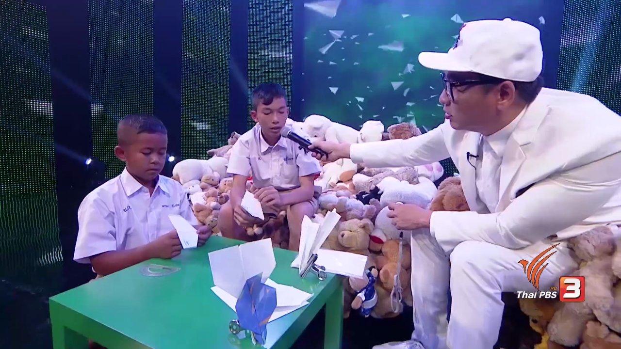 วันเด็กแห่งชาติ - แชมป์พับเครื่องบินกระดาษ ระดับประเทศ