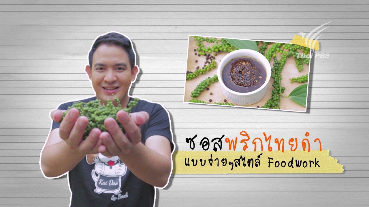 Foodwork - ซอสพริกไทยดำ