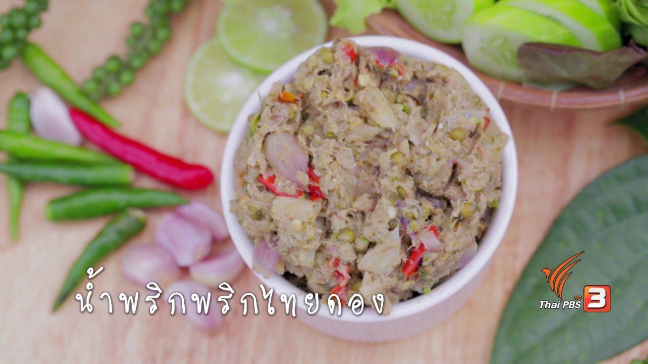 Foodwork - น้ำพริกพริกไทยดอง