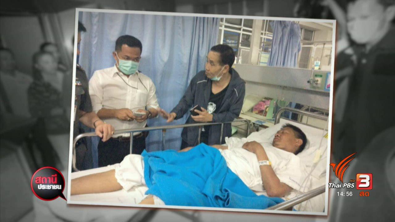 สถานีประชาชน - พบตัวชาวภูฏาน อายุ 40 ปี หลังหายตัวนาน 10 วัน