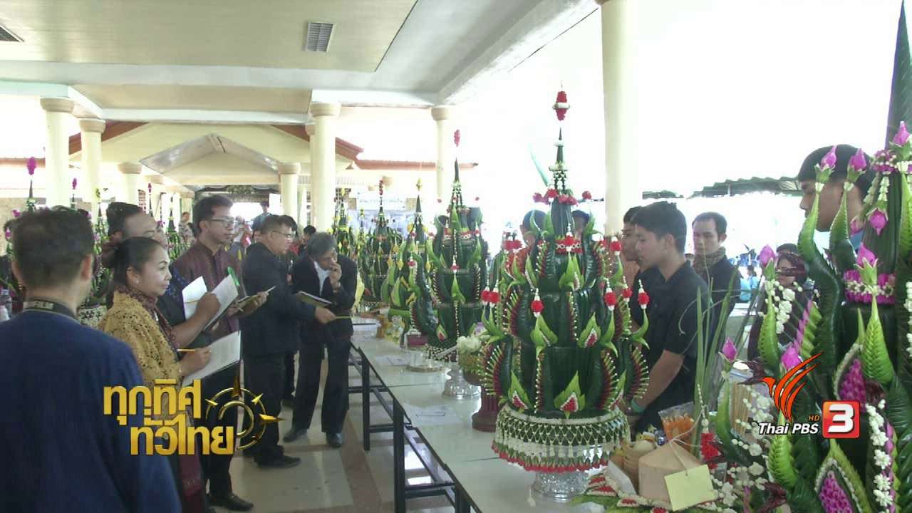 ทุกทิศทั่วไทย - ประเด็นข่าว ( 2 ก.พ. 60)