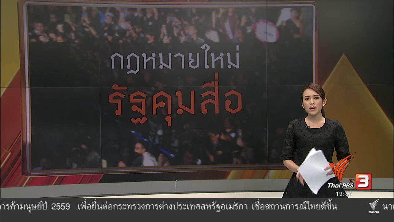 พลิกปมข่าว - กฎหมายใหม่ รัฐคุมสื่อ