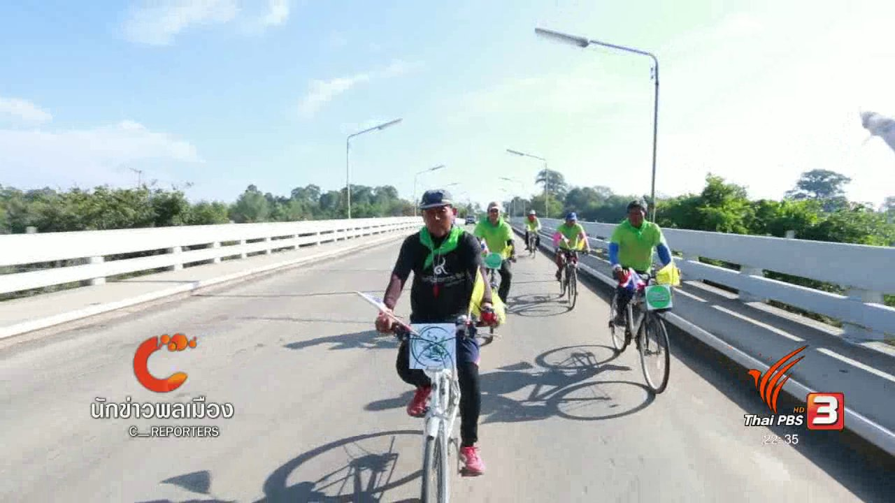 ที่นี่ Thai PBS - นักข่าวพลเมือง : ปั่นจักรยานบอกรักแม่น้ำมูล ปี 2560 จ.ศรีษะเกษ