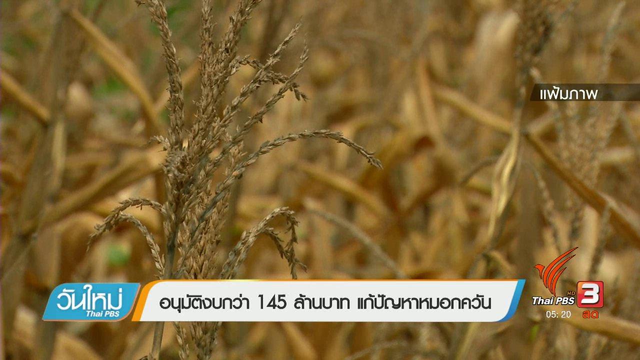 วันใหม่  ไทยพีบีเอส - ประเด็นข่าว (3 ก.พ. 60)