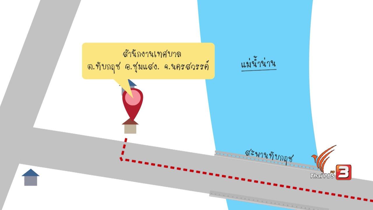 วันใหม่  ไทยพีบีเอส - สายสืบเจาะตลาด : สืบราคารากบัว จ.นครสวรรค์