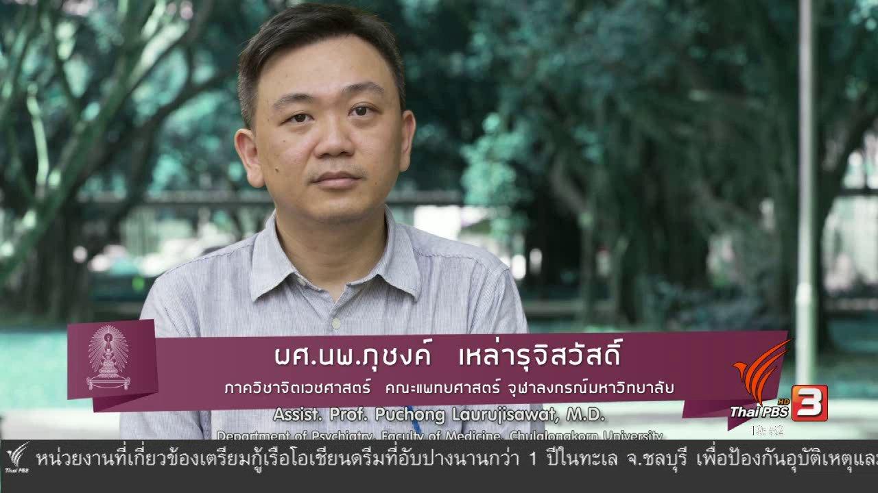 ข่าวค่ำ มิติใหม่ทั่วไทย - soเชี่ยว FAKE or FACT : โรคหลายบุคลิก หลายคนในร่างเดียว มีจริงหรือ ?