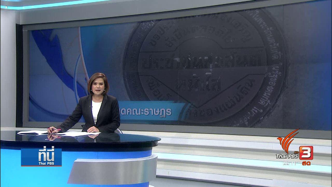 """ที่นี่ Thai PBS - แจ้งความตามหา """"หมุดคณะราษฎร"""""""