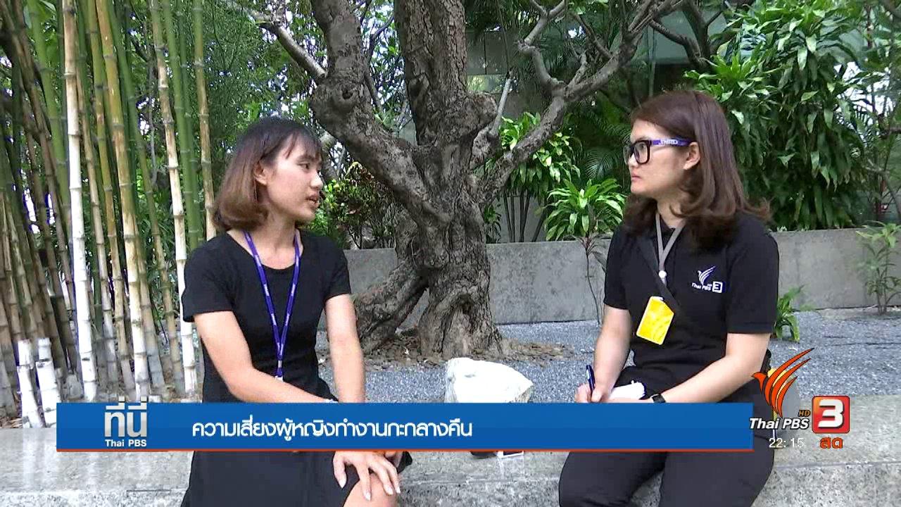 ที่นี่ Thai PBS - ความเสี่ยงผู้หญิงทำงานกะกลางคืน
