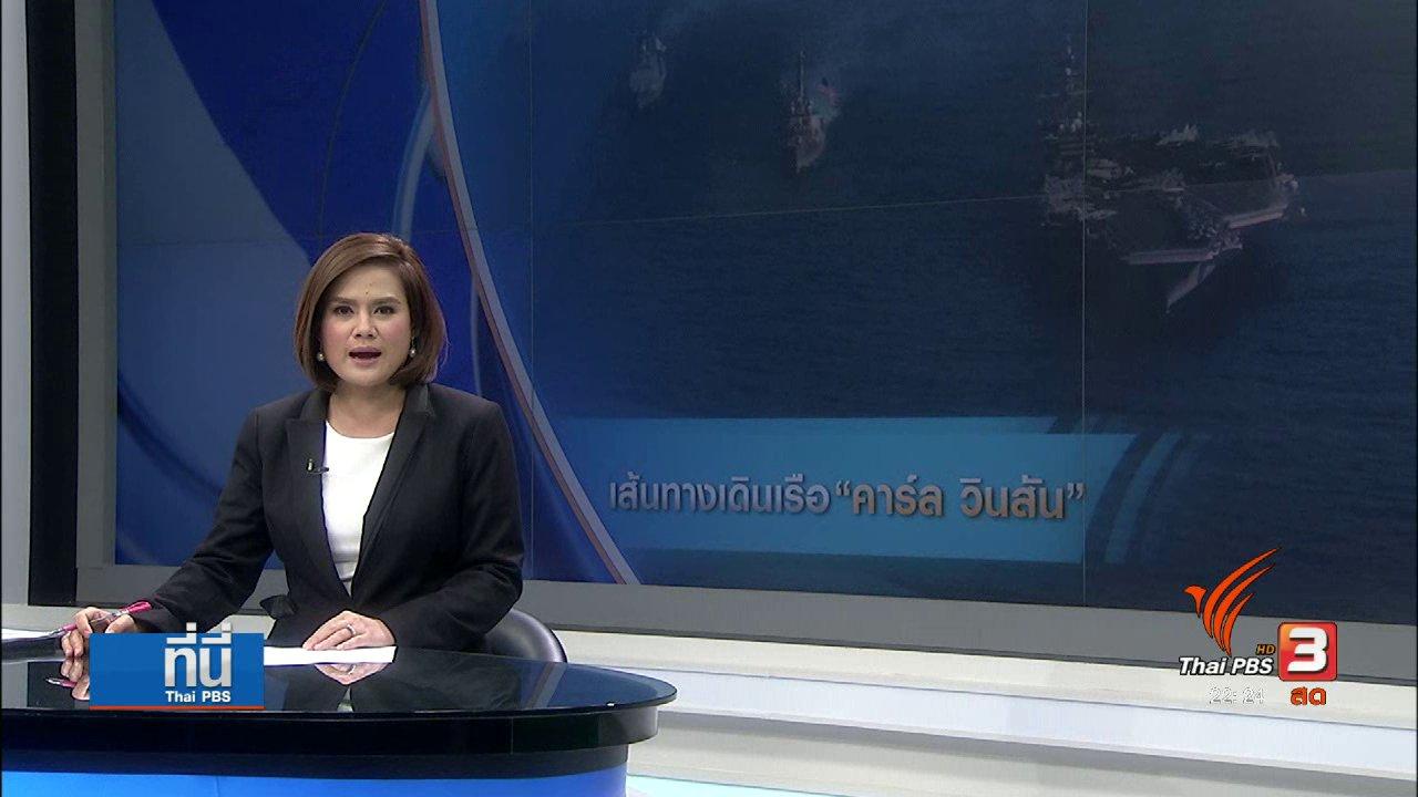 ที่นี่ Thai PBS - กองเรือรบอเมริกาไม่ได้มุ่งหน้าคาบสมุทรเกาหลี