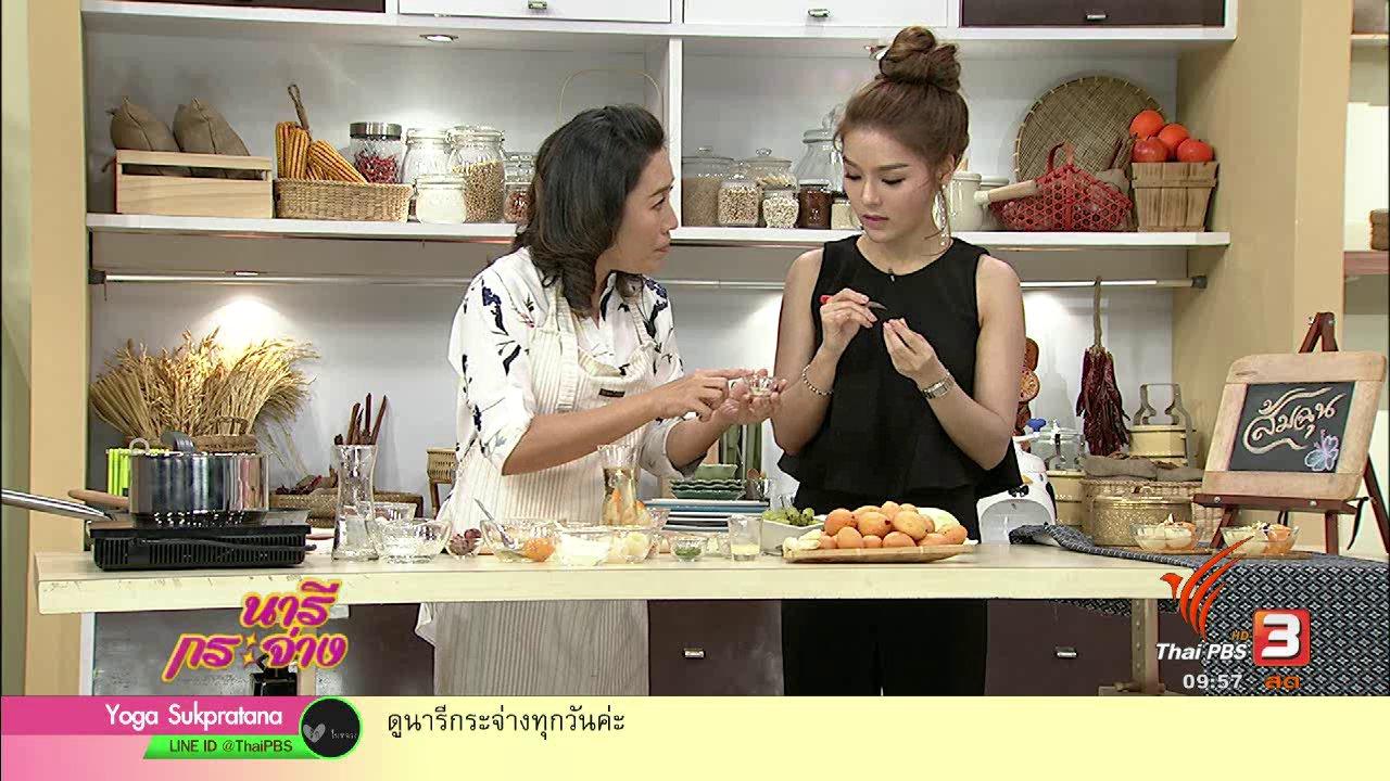 """นารีกระจ่าง - ครัวนารี : """"ส้มฉุน"""" ของว่างไทยโบราณ อร่อยล้ำ ชื่นฉ่ำใจ"""