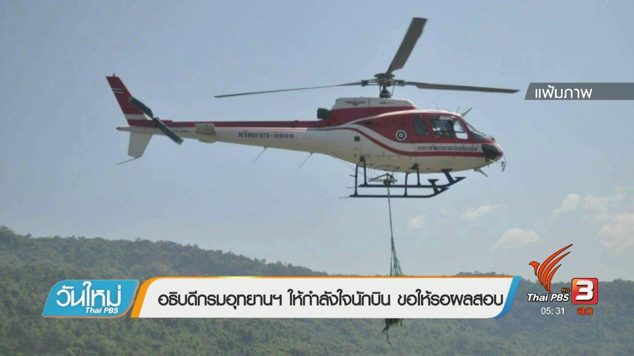 วันใหม่  ไทยพีบีเอส - อธิบดีกรมอุทยานฯ ให้กำลังใจนักบิน ขอให้รอผลสอบ
