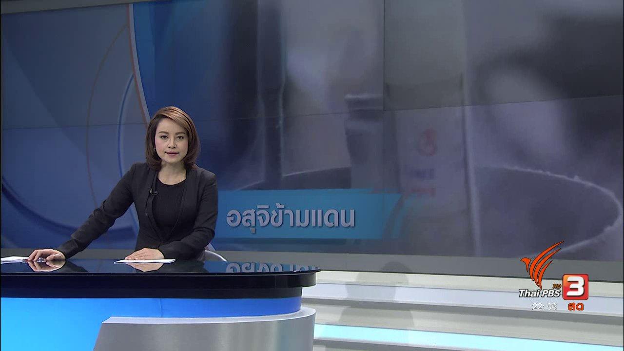 """ที่นี่ Thai PBS - """"อสุจิข้ามแดน"""" เลี่ยงกฎหมายคุมเข้ม"""