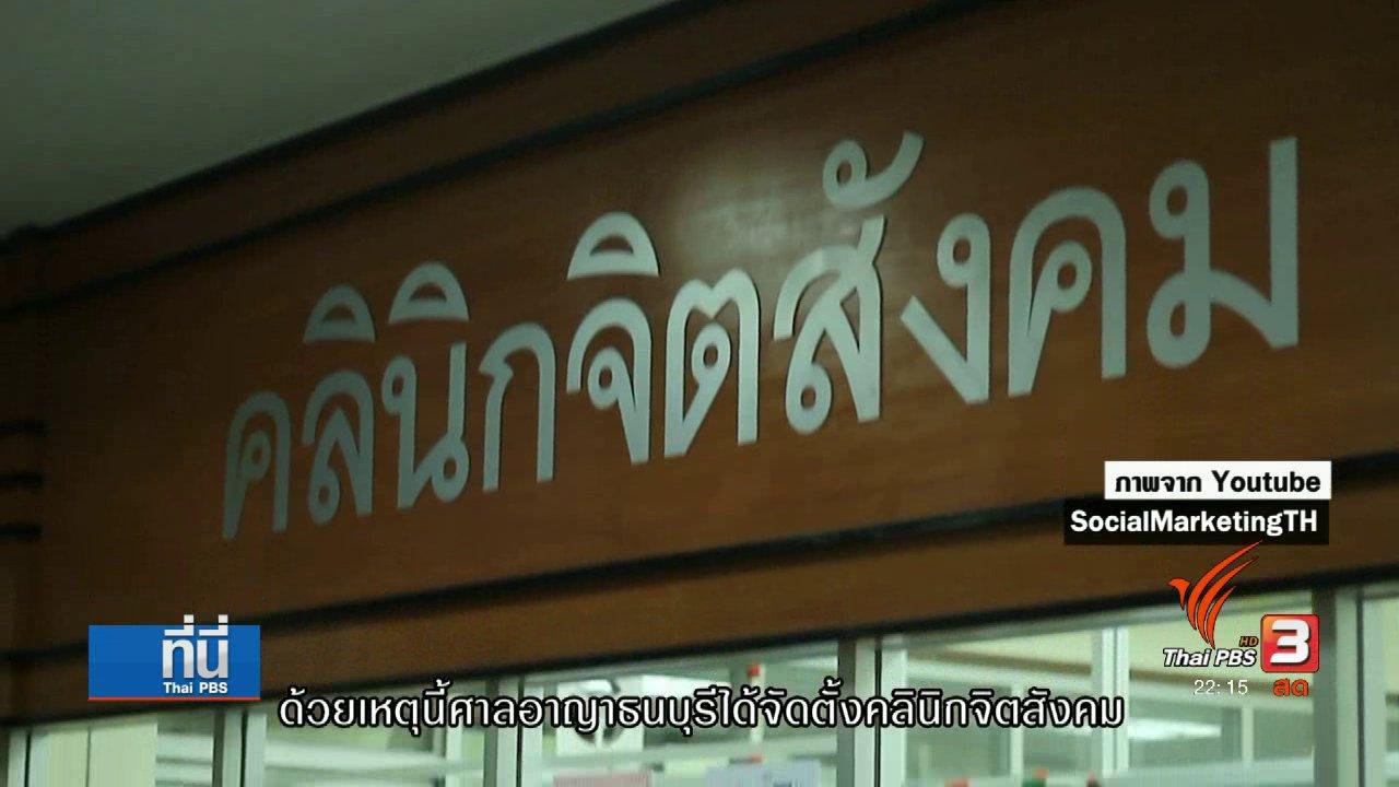 ที่นี่ Thai PBS - คลินิกให้คำปรึกษาด้านจิตสังคม