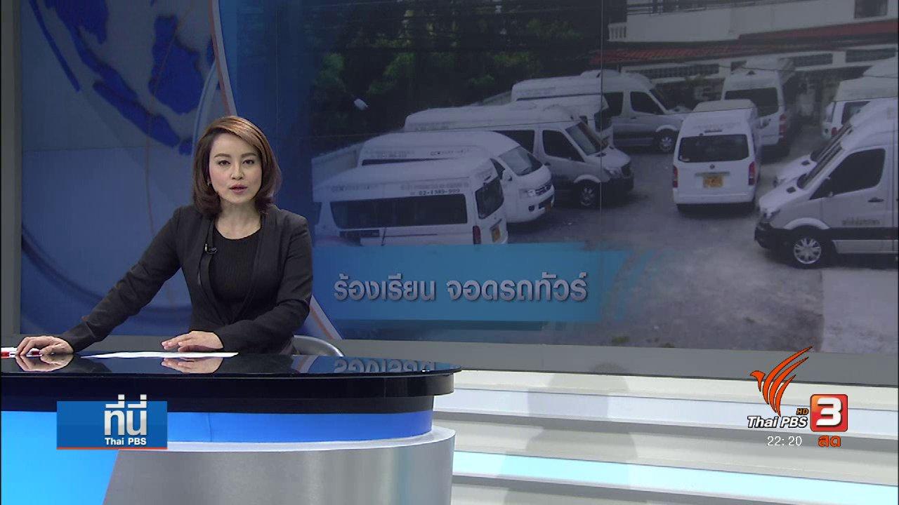 ที่นี่ Thai PBS - ร้องเรียนเอกชนให้เช่าที่ในหมู่บ้าน จอดรับ-ส่งทัวร์