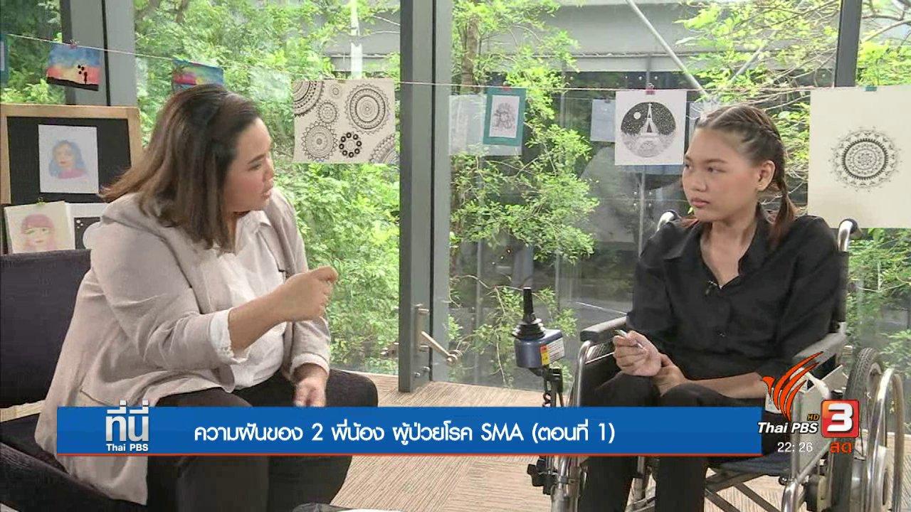 ที่นี่ Thai PBS - Social Talk : ผู้ป่วยโรค SMA สานฝันจากความสามารถ