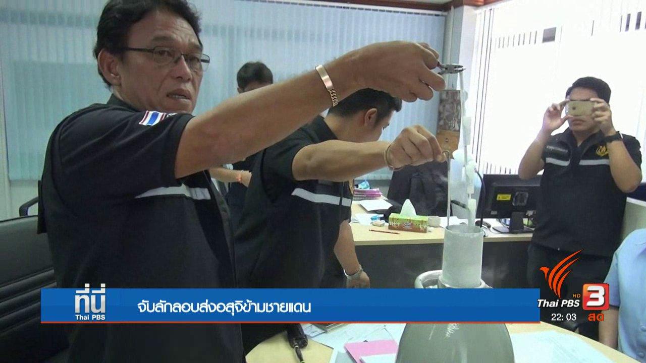 ที่นี่ Thai PBS - จับลักลอบส่งอสุจิข้ามชายแดน