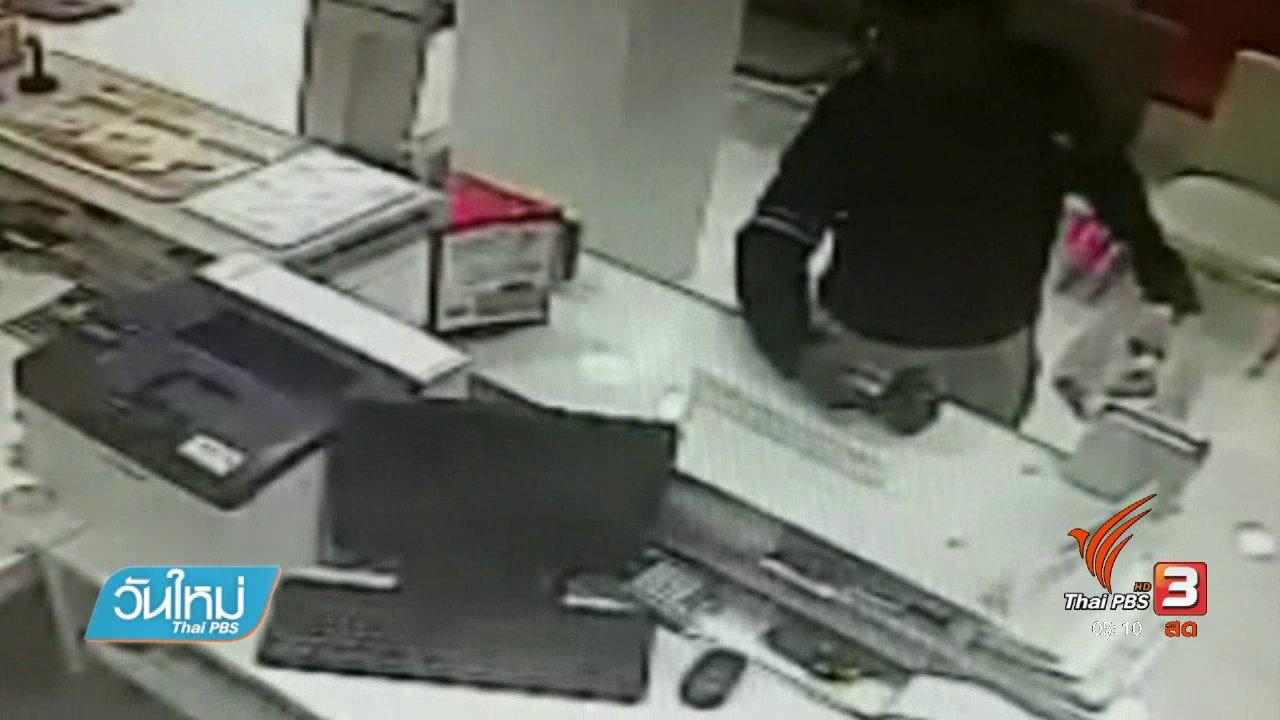 วันใหม่  ไทยพีบีเอส - ใช้ระเบิดปลอมบุกจี้ชิงเงินธนาคาร