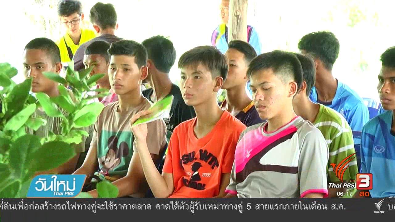 วันใหม่  ไทยพีบีเอส - กุศโลบายให้เด็กภาคใต้ทำกิจกรรมช่วงปิดเทอม